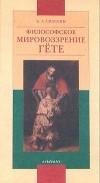 Философское мировоззрение Гете