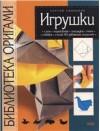 Библиотека оригами. Игрушки