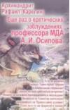 Еще раз о еретических заблуждениях профессора МДА А.И. Осипова