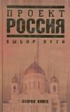 Проект Россия. Книга 2. Выбор пути