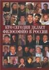Кто сегодня делает философию в России
