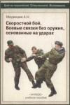 Боевые связки без оружия, основанные на ударах