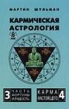 Кармическая астрология. Том 3 и 4