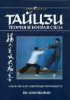 Тайцзи - теория и боевая сила