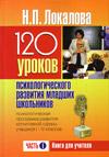 120 уроков психологического развития младших школьников. Часть 1. Книга для учителя