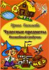Волшебный сундучок: чудесные предметы (игра)