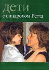 Дети с синдромом Ретта (пер. с фр.)
