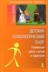 Детский психологический театр: развивающая работа с детьми и подростками