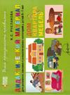 Дом. Квартира. Мебель. Дидактический материал для развития лексико-грамматических категорий у детей 5-7 лет