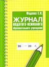 Журнал педагога-психолога образовательного учреждения