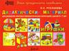 Игрушки. Дидактический материал для развития лексико-грамматических категорий у детей 5-7 лет