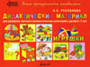 Игрушки. Дидактический материал для развития лексико-грамматических категорий у детей 5-7 лет. CD