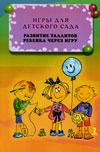 Игры для детского сада. Развитие талантов ребенка через игру. Иллюстрированный словарик игровых приемов