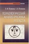 Психологический анализ рисунка и текста