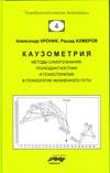 Каузометрия: Методы самопознания, психодиагностики и психотерапии в психологии жизненного пути