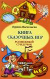 Книга сказочных игр