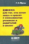 Книжка для тех, кто хочет знать о правах и обязанностях учеников и родителей в школе