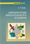 Компендиум методов нейропсихологического исследования