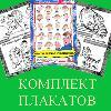 Комплект  плакатов для оформления кабинета школьного психолога
