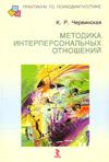 Методика интерперсональных отношений: опыт эксплицирования знаний эксперта-психолога, интерпретационные схемы. Методичесоке пособие