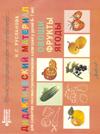 Овощи. Фрукты. Ягоды. Дидактический материал для развития лексико-грамматических категорий у детей 5-7 лет