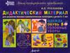 Одежда, обувь, головные уборы. Дидактический материал для развития лексико-грамматических категорий у детей 5-7 лет. CD