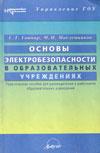 Основы электробезопасности в образовательных учреждениях: практическое пособие для руководителей и работников образовательных учреждений