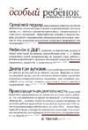 Особый ребенок: исследования и опыт помощи (Вып. 5: научно-практический сборник)