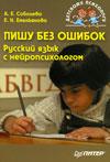 Пишу без ошибок. Русский язык с нейропсихологом