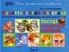 Посуда, продукты питания. Дидактический материал для развития лексико-грамматических категорий у детей 5-7 лет. CD