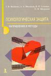 Психологическая защита: направления и методы: учебное пособие