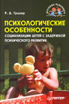 Психологические особенности социализации детей с задержкой психического развития