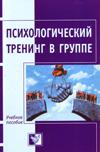 Психологический тренинг в группе: Игры и упражнения: Учебное пособие