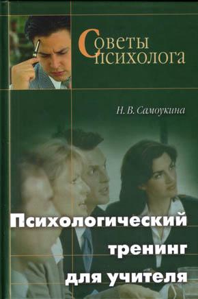 Психологический тренинг для учителя