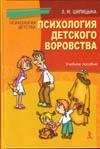 Психология детского воровства