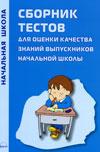 Сборник тестов для оценки качества знаний выпускников начальной школы