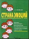 Страна эмоций. Инструмент диагностической и коррекционной работы с эмоционально-волевой сферой ребенка.