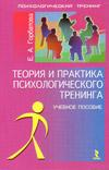 Теория и практика психологического тренинга