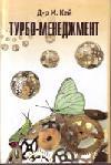 Турбо-менеджмент: эволюция, управление, поведение в неоднородной среде