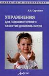 Упражнения для психомоторного развития дошкольников: Практическое пособие