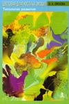 Цветовая диагностика эмоций. Типология развития. Монография