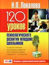 120 уроков психологического развития младших школьников. Часть 2. Материалы к урокам психологического развития