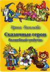 Волшебный сундучок: сказочные герои (игра)