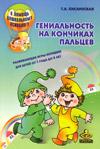 Гениальность на кончиках пальцев: Развивающие игры-потешки для детей от 1 года до 4 лет