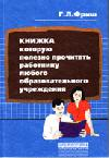 Книжка, которую полезно прочитать работнику любого образовательного учреждения