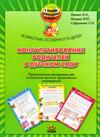 Консультирование родителей в детском саду: возрастные особенности детей. Практические материалы для психологов детских дошкольных учреждений (формат А4)