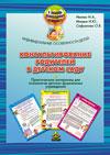 Консультирование родителей в детском саду: индивидуальные особенности детей. Практические материалы для психологов детских дошкольных учреждений (формат А4)