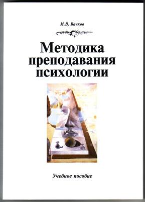 Методика преподавания психологии: учебное пособие