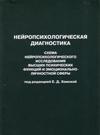 Нейропсихологическая диагностика: В 2 ч. (методическое пособие + альбом)