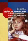 Нейропсихология и проблемы обучения в общеобразовательной школе: учебное пособие